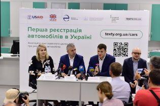 МВС створило сервіс із детальною інформацією про реєстрацію авто в Україні