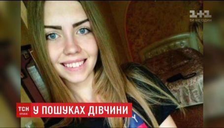 Пропавшую 16-летнюю Диану Хриненко разыскивают в Кировоградской области