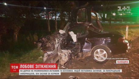 Легковик зіткнувся з бензовозом на Львівщині, одна людина загинула