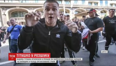Вадим Титушко объявлен в розыск