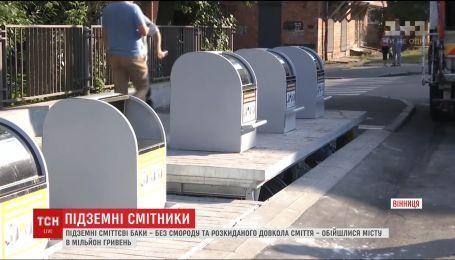 Підземні баки для сміття з'явились у Вінниці