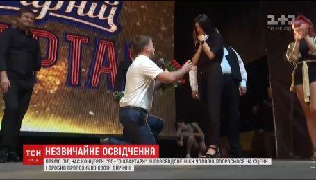 """На концерті """"Кварталу-95"""" у Сєвєродонецьку чоловік зробив пропозицію своїй дівчині"""