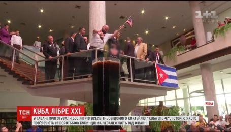 """В Гаване приготовили коктейль """"Куба Либре"""" из ста бутылок рома"""