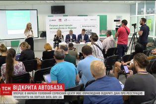 В Україні відкрили дані про реєстрацію транспортних засобів
