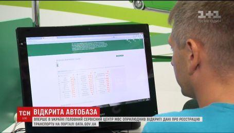 Впервые в Украине главный сервисный центр МВД обнародовал данные о регистрации транспорта