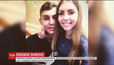 На Кировоградщине ищут пропавшую 16-летнюю Диану Хриненко