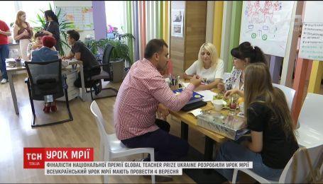 В школах Украины проведут урок, где дети будут говорить о своих мечтах
