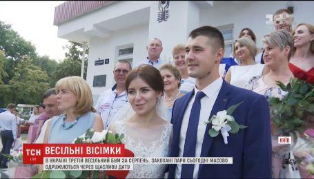 Весільний бум: три вісімки на календарі збільшили кількість охочих одружитися
