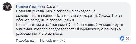 Насилля Лілія Шевцова