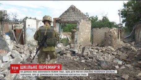 Школьное перемирие: от полуночи на Донбассе должен был начаться режим тишины