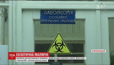 У 51-річного жителя Кропивницького діагностували малярію