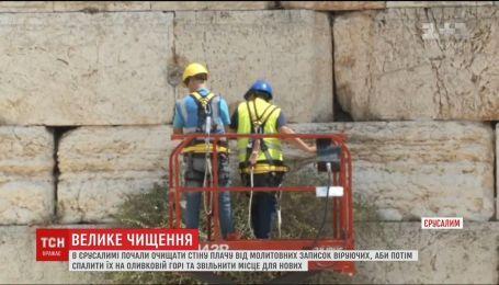 В Єрусалимі зі Стіни плачу почали витягати молитовні записки віруючих