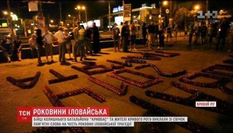 Жители Кривого Рога выложили памятные слова из свечей в память о погибших в Иловайске