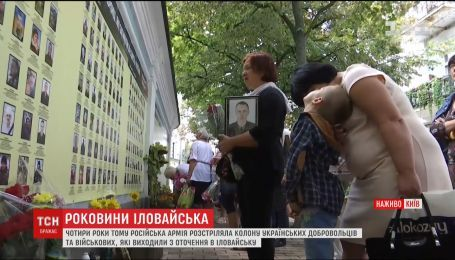 Украина вспоминает жертв Иловайской трагедии