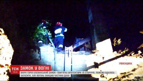 Пожар в Ровенской области чуть не уничтожил Клеванский замок