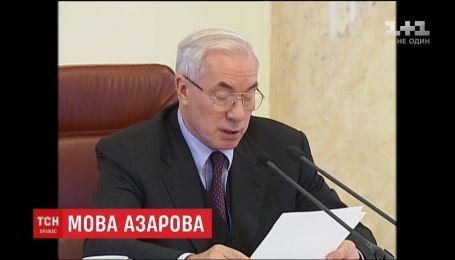 Язык эксперта. Как Азаров говорил на украинском