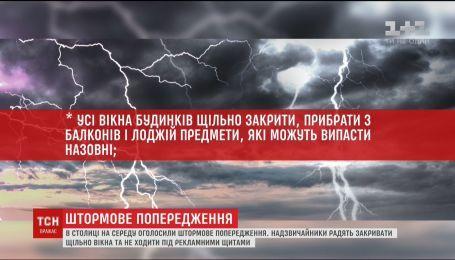 В столиці оголошене штормове попередження