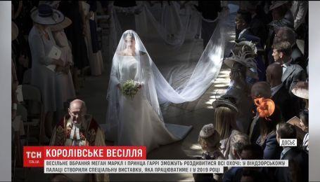 У Віндзорському замку відкриється виставка з весільним вбранням Меган Маркл та принца Гаррі