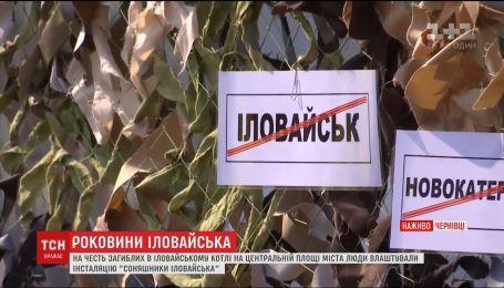 У Чернівцях згадали загиблих в Іловайській трагедії