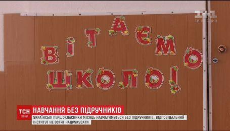 У Міносвіти пояснили затримку з отриманням школами підручників для перших класів