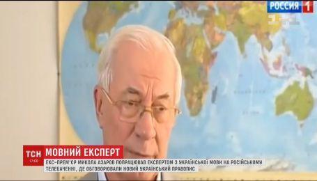 Азаров стал экспертом по украинскому языку на российском ТВ