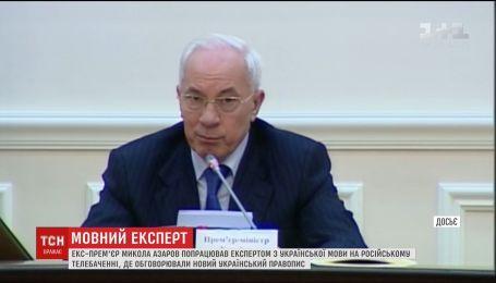 Подборка самых известных высказываний Азарова от ТСН