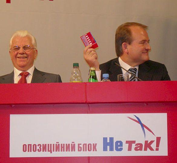 Кравчук, Медведчук