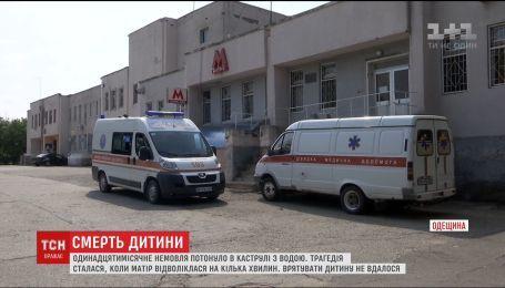На Одещині одинадцятимісячне немовля втопилося в каструлі з водою