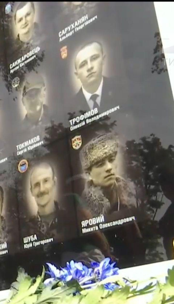 Роковини Іловайської трагедії. В Україні вшанували пам'ять загиблих чотири роки тому