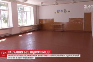 """Першокласники підуть до """"Нової української школи"""", де немає нових парт і підручників"""