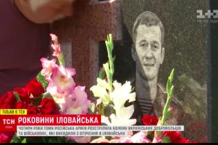 """Жахіття війни: на Рівненщині удруге поховали військового, який загинув в """"Іловайському котлі"""""""