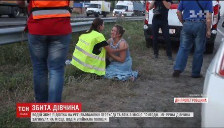 На Дніпропетровщині водій на смерть збив 15-річну дівчину та втік