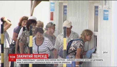 """КПВВ """"Новотроицкое"""" закрыли из-за вражеских обстрелов"""