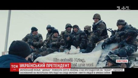 """Украинский фильм """"Донбасс"""" стал претендентом на """"Оскар"""""""