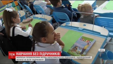 Для новой украинской школы не успели напечатать учебники