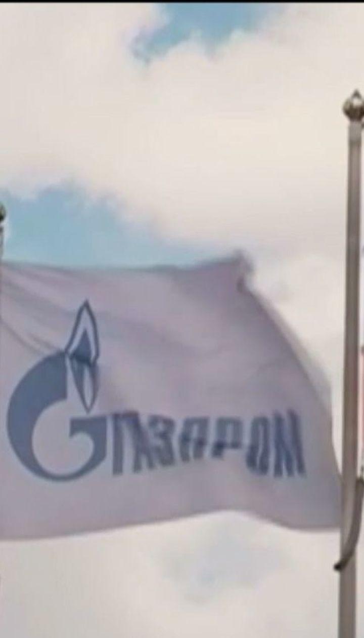 """Російський """"Газпром"""" підтвердив арешт своїх активів відповідно до рішення суду в Амстердамі"""
