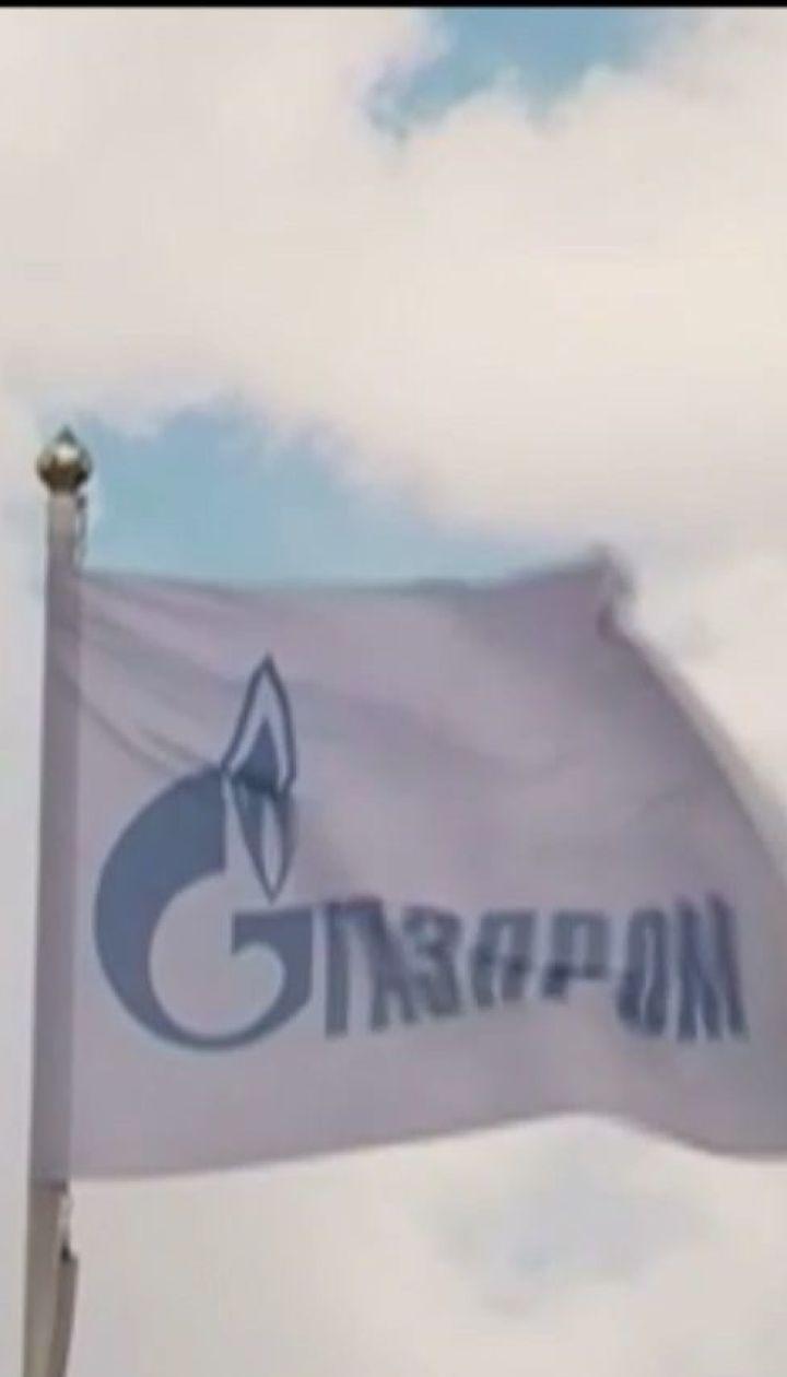 """Российский """"Газпром"""" подтвердил арест своих активов в соответствии с решением суда в Амстердаме"""