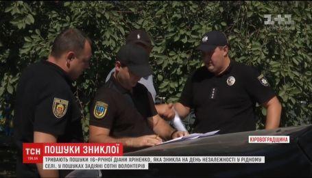 К поискам пропавшей в Кировоградской области Дианы Хриненко привлекли квадрокоптеры