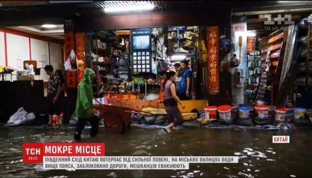 Из-за сильного наводнения на в Китае закрыли автодороги и проводят эвакуацию населения