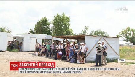 """КПВВ """"Новотроицкое"""" закрыли из-за пожара, повлекшего детонацию мин"""