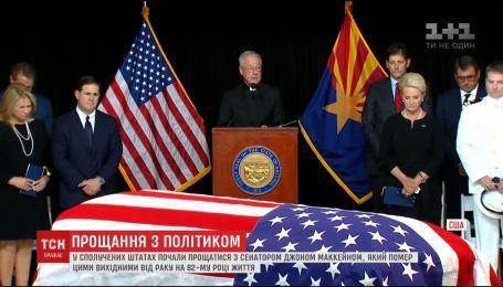 В США прощаются с сенатором Джоном Маккейном