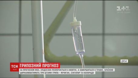 Медики рассказали, когда в Украине начнется эпидсезон