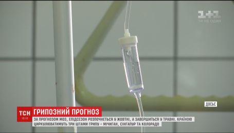 Медики розповіли, коли в Україні розпочнеться епідсезон