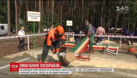 На Киевщине лесорубы соревнуются в ловкости и сноровке