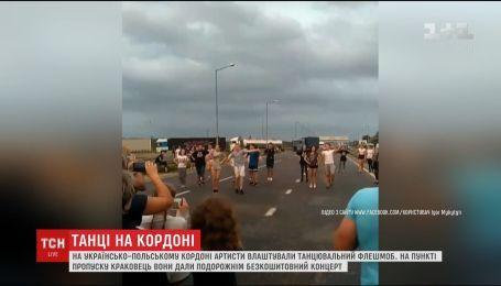 На українсько-польському кордоні артисти влаштували танцювальний флешмоб