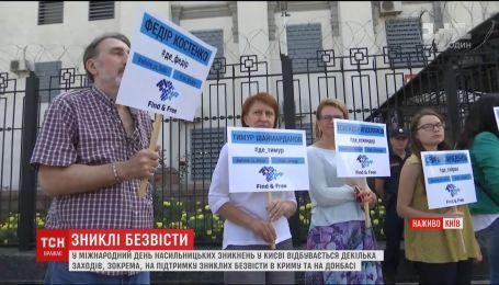 У Києві до дня насильницьких зникнень проходить захід Червоного хреста