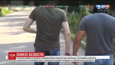 Украина идентифицировала и разыскивает почти 300 без вести пропавших на Донбассе