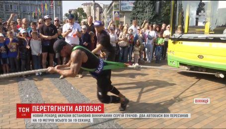 В Виннице установили новый рекорд Украины по перетягиванию автобусов