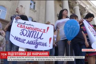Школа не для першокласників: підручників немає, а батьки виходять на протести і розпилюють навпіл парти