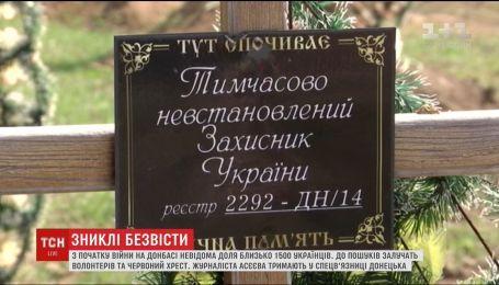 З початку військових дій на Донбасі невідома доля півтори тисячі людей